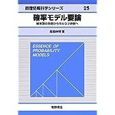 確率モデル要論―確率論の基礎からマルコフ連鎖へ (数理情報科学シリーズ)