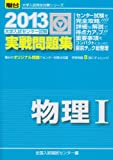 大学入試センター試験実戦問題集物理I 2013 (大学入試完全対策シリーズ)