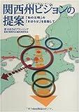 関西州ビジョンの提案?「和の文明」の「まほろば」を目指して (Parade books)