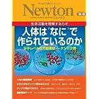 人体は'なに'で作られているのか―分子レベルの万能素材ータンパク質 (ニュートンムック Newton別冊)