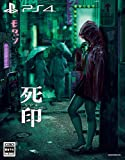 """死印 """"開封厳禁! 呪われた限定版"""