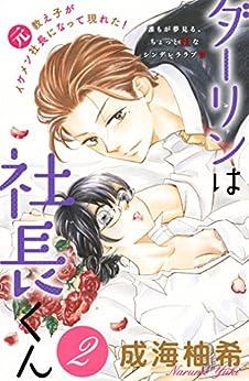[成海柚希]のダーリンは社長くん 分冊版(2) (姉フレンドコミックス)