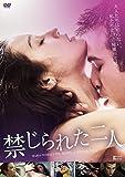 禁じられた二人[ADK-7058S][DVD] 製品画像