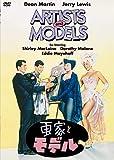 画家とモデル [DVD]