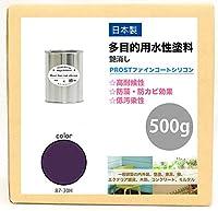 屋外用 多目的用 水性塗料 87-30H ディープパープル 500g/艶消し 内装 外装 壁 屋内 ファインコートシリコン つや消し 多用途