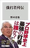 強打者列伝 角川oneテーマ21