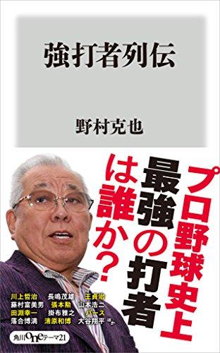 強打者列伝 角川oneテーマ21 【Kindle版】