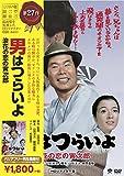 男はつらいよ 浪花の恋の寅次郎 HDリマスター版[DVD]