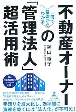 一冊で基礎からわかる 不動産オーナーの「管理法人」超活用術