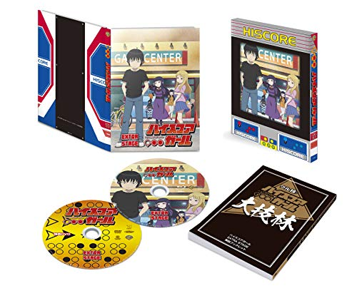 ハイスコアガール EXTRA STAGE  ブルーレイ (初回仕様版) [Blu-ray]