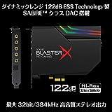 Creative Sound BlasterX AE-5 ブラック 最大32bit/384kHz ハイレゾ LED ゲーミング サウンドカード SBX-AE5-BK
