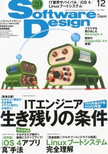 Software Design (ソフトウェア デザイン) 2010年 12月号 [雑誌]の詳細を見る
