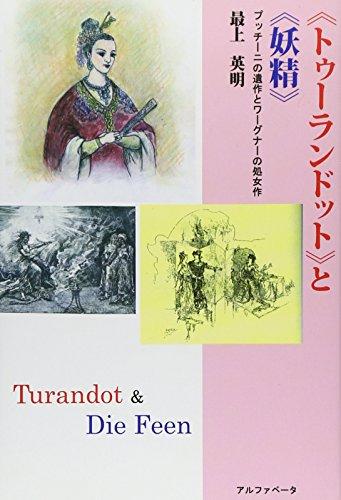 《トゥーランドット》と《妖精》 プッチーニの遺作とワーグナーの処女作
