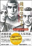 薩摩のキセキ 日本の礎を築いた英傑たちの真実 画像