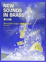 New Sounds in Brass NSB 第35集 ファッシネーション~魅惑のワルツ