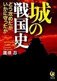 城の戦国史 どう攻めたか いかに守ったか (KAWADE夢文庫)