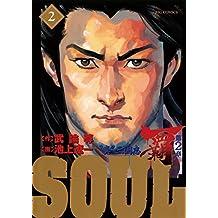 SOUL 覇 第2章(2) (ビッグコミックス)