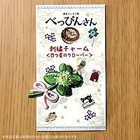 べっぴんさん—刺繍チャーム(四つ葉)
