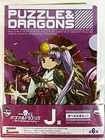 一番くじ パズル&ドラゴンズ 3rd ANNIVERSARY J賞 選べる文具セット (B6クリアファイル3枚+ステッカー1枚)