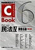 C-Book 民法IV <第4版> (PROVIDENCEシリーズ)