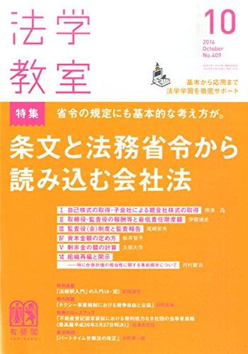 法学教室 2014年 10月号 [雑誌]