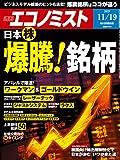 週刊エコノミスト 2019年 11/19号 画像