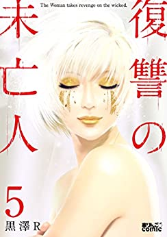 [黒澤R] 復讐の未亡人 第01-05巻