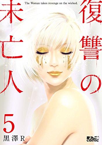 復讐の未亡人 : 5 (アクションコミックス)