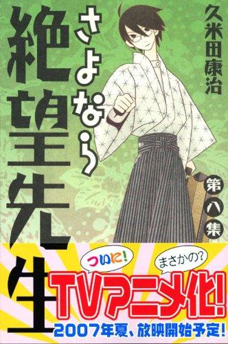さよなら絶望先生(8) (講談社コミックス)の詳細を見る