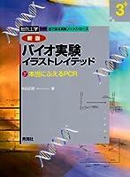 バイオ実験イラストレイテッド〈3+〉本当にふえるPCR (目で見る実験ノートシリーズ)