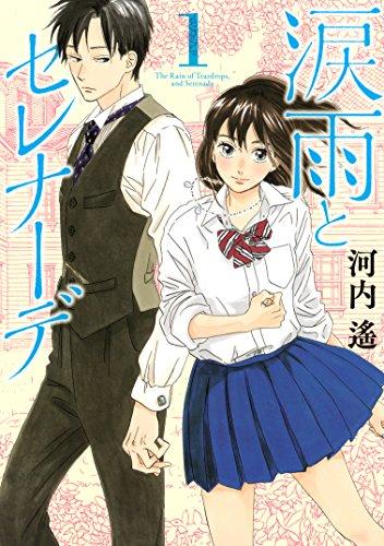 涙雨とセレナーデ(1) (Kissコミックス)