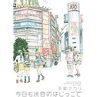 今日も渋谷のはじっこで (FEEL COMICS)