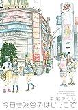 今日も渋谷のはじっこで (FEEL COMICS)[Kindle版]