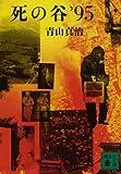 死の谷'95 (講談社文庫)
