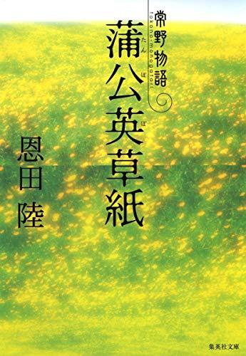 蒲公英草紙 常野物語 (集英社文庫)の詳細を見る