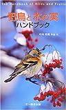 野鳥と木の実ハンドブック 画像
