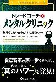 トレードコーチとメンタルクリニック (ウィザードブックシリーズ)