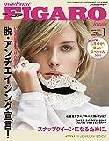 madame FIGARO japon (フィガロ ジャポン) 2018年1月号 [いまの私がいちばん美しい  脱・アンチエイジング宣言!/石井ゆかり 星占いスペシャル] 画像