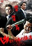 凶という名の極道[DVD]