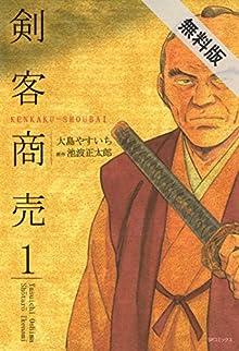 剣客商売 1巻【期間限定 無料お試し版】