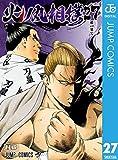 火ノ丸相撲 27 (ジャンプコミックスDIGITAL)