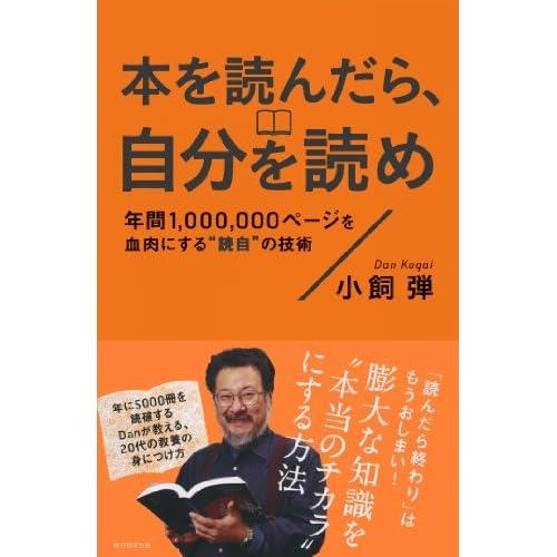 本を読んだら、自分を読め