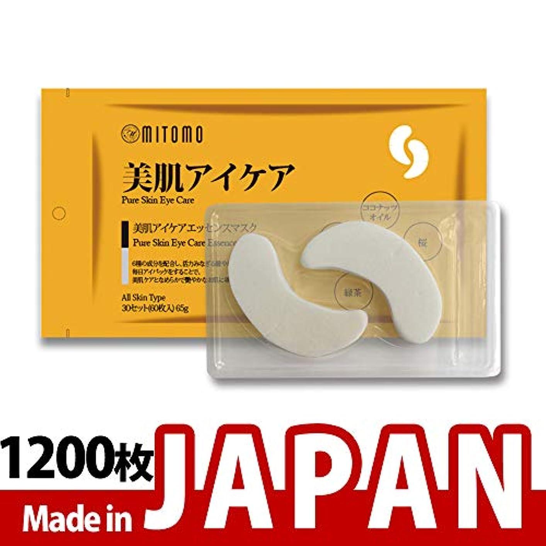 それにもかかわらずシーン理論的MITOMO【MC005-A-0】日本製シートマスク/60枚入り/1200枚/美容液/マスクパック/送料無料
