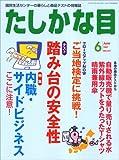 たしかな目 2007年 06月号 [雑誌]