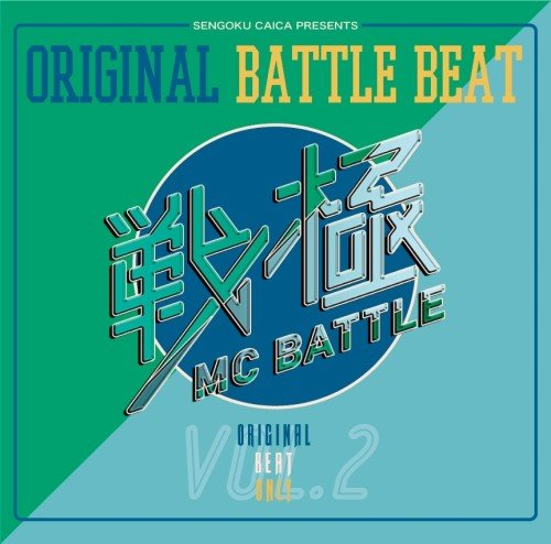 [画像:ORIGINAL BATTLE BEAT VOL. 2]