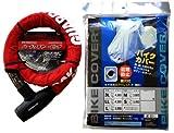 OSS [ 大阪繊維資材 ]ハードワイヤー・ビッグ1000 赤 と 鍵穴付 タフタ バイクカバー Sサイズ