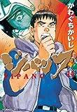 ジパング(14) (モーニングコミックス)