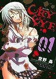 CRY EYE / 空野晶 のシリーズ情報を見る