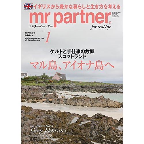 ミスター・パートナー 2017年 01 月号 [雑誌]