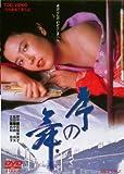 序の舞[DVD]